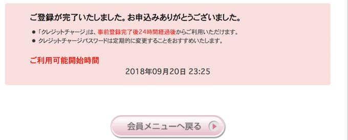 Nanacoーjizenkanryo