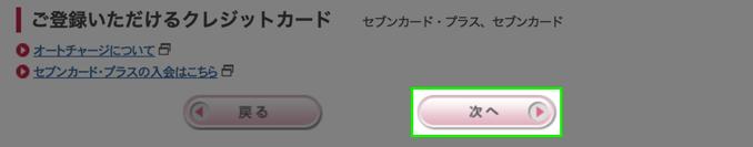Nanaco creditc next