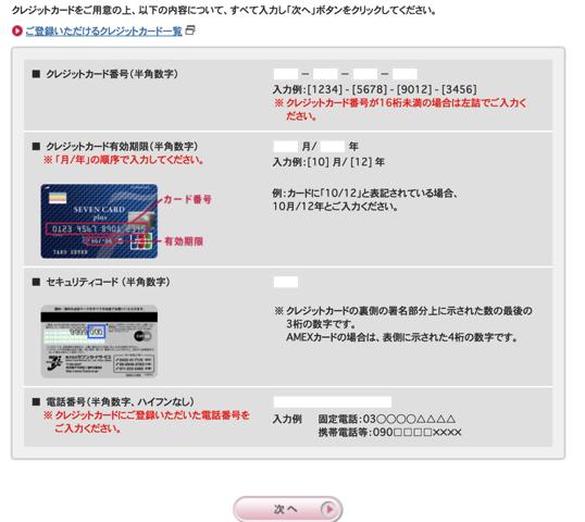 Nanaco クレジットカード情報登録
