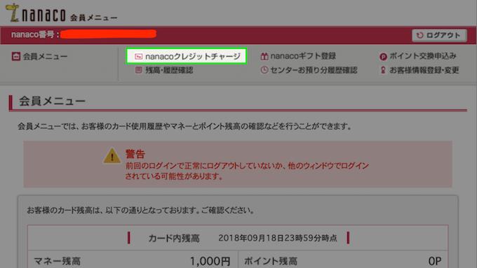 nanaco members menu