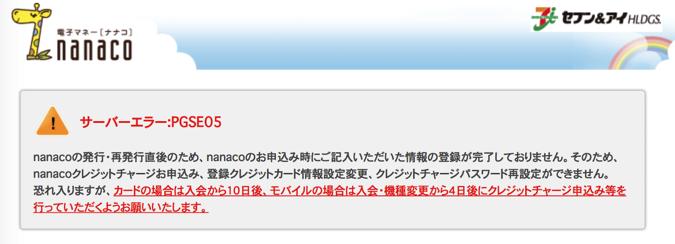 Nanaco sys error