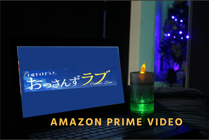 Ossan love Amazon prime