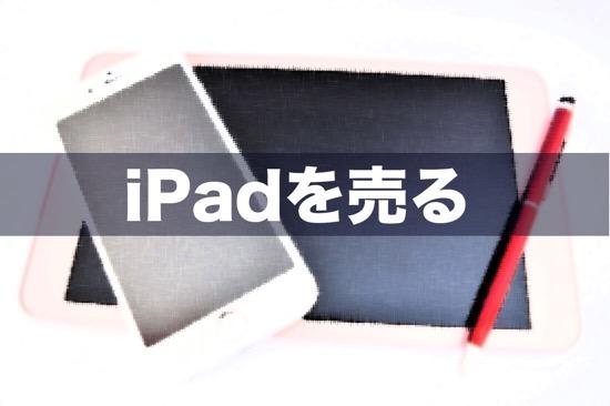 Ipad sell